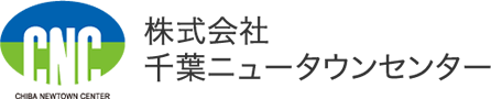 CNC 株式会社千葉ニュータウンセンター
