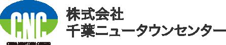 株式会社千葉ニュータウンセンター